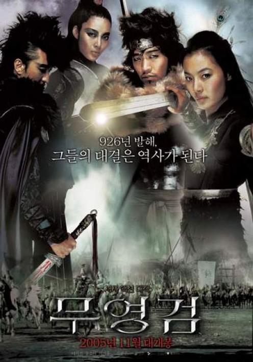 เรื่อง Shadowless Sword